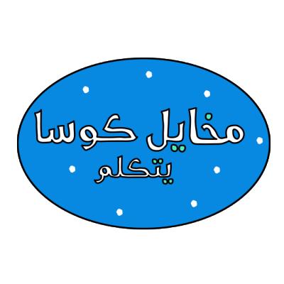 mkheyel